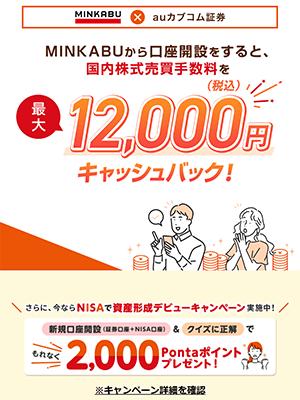 カブドットコム 証券 アプリ